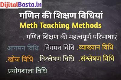 Ganit Bhasha ki Shikshan vidhiyan