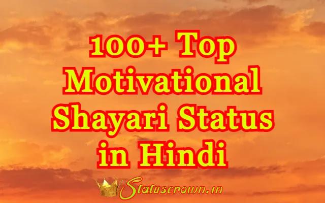 Motivational Shayari Status in Hindi 2021