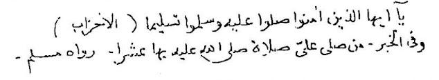 Mengapa Sholawat Wahidiyah Yang Dipilih Dan Tidak Memilih Sholawat Yang Waridah