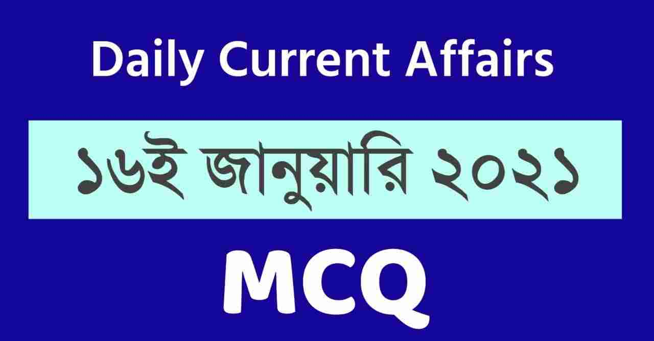 16th January Daily Current Affairs in Bengali