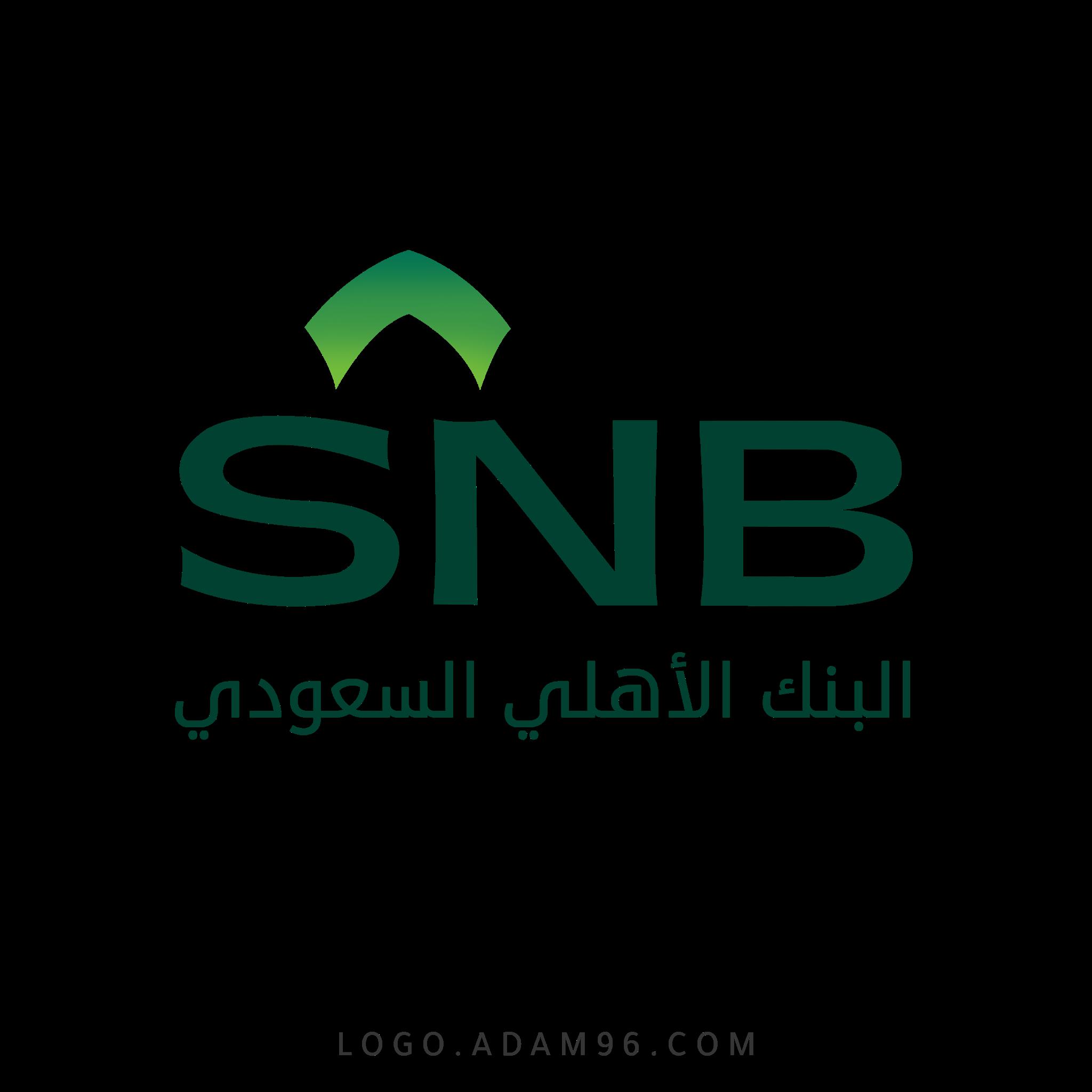 تحميل شعار البنك الأهلي السعودي الجديد لوجو رسمي عالي الدقة بصيغة شفافة PNG
