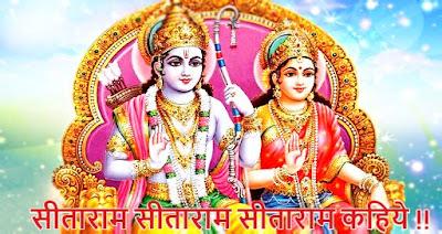 Sita Ram Bhajan in Hindi