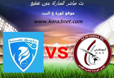 موعد مباراة الوحدة الاماراتى وحتا اليوم 24-1-2020 دورى الخليج العربى الاماراتى