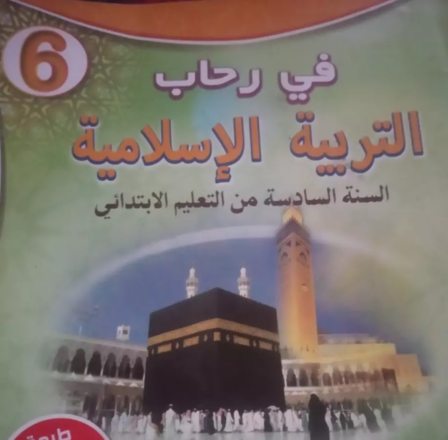جذاذات تحتوي ملخصات في رحاب التربية الاسلامية المستوى السادس ابتدائي الطبعة المنقحة 2020