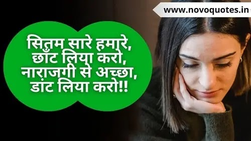 Sorry Quotes in Hindi / सॉरी कोट्स