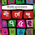 Shirshendu 75 (শীর্ষেন্দু ৭৫) by Shirshendu Mukhopadhyay । Bangla Book