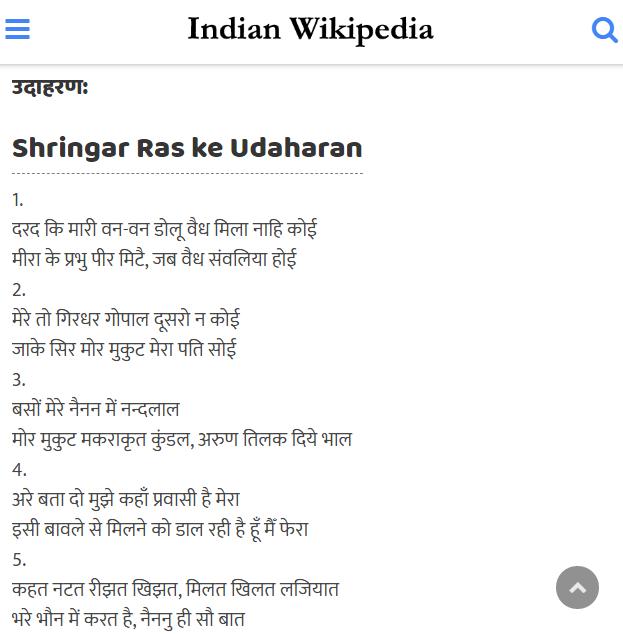 Shringar Ras - श्रृंगार रस की परिभाषा और उदाहरण - संयोग श्रृंगार