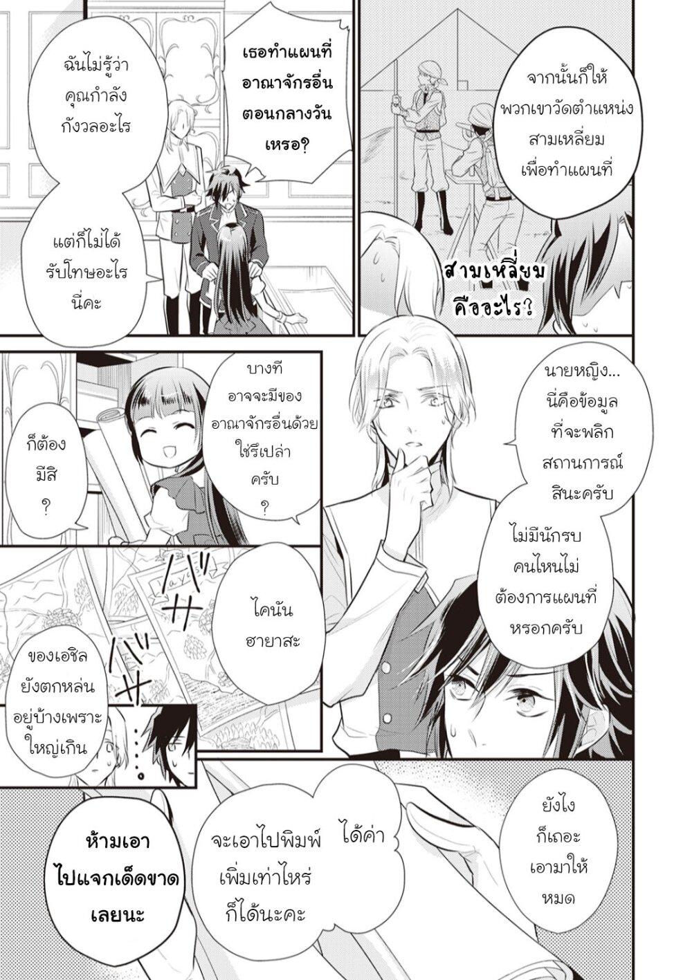 อ่านการ์ตูน Daites Ryou Koubouki ตอนที่ 24 หน้าที่ 17