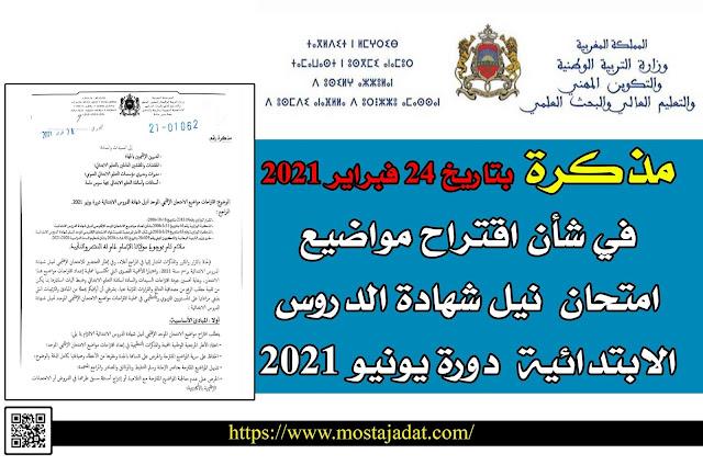 مذكرة بتاريخ 24 فبراير 2021 في شأن اقتراح مواضيع امتحان  نيل شهادة الدروس الابتدائية  دورة يونيو 2021