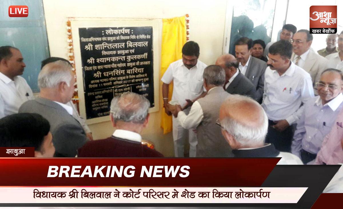 -mla-shantilal-Bilwal-inaugurated-shed-in-the-court-premises-jhabua-विधायक शांतिलाल बिलवाल ने कोर्ट परिसर मे शेड का किया लोकार्पण