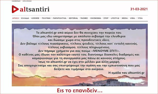 Τίτλοι τέλους για την ιστοσελίδα altsantiri.gr