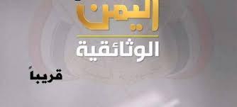 تردد قناة اليمن الوثائقية على النايل سات 2020