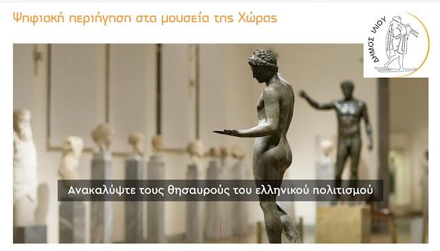 Ο Δήμος Ιλίου προσφέρει ψηφιακή περιήγηση στα μουσεία της χώρας μέσω της ιστοσελίδας του