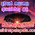 Lagna Palapala Ada Dawase  | ලග්න පලාපල | Sathiye Lagna Palapala 2020 | 2020-08-08