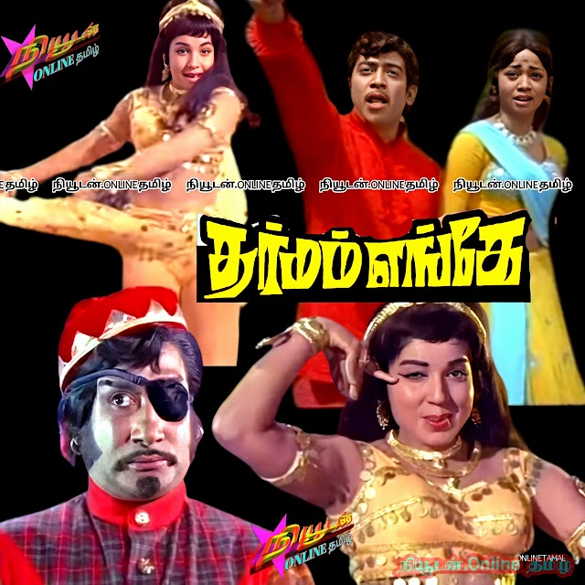 Dharmam Engey [Original High Quality MP3] M.S.Viswanathan 1972