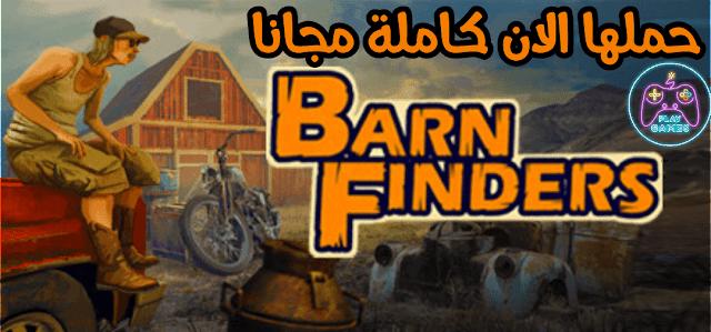 تنزيل لعبة Barn Finder