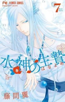 Suijin no Ikenie Manga