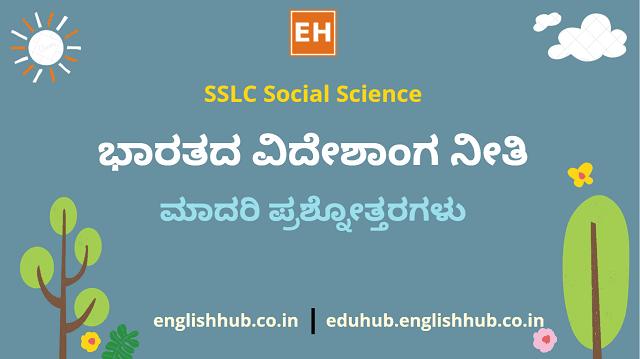 SSLC Social Science: ಭಾರತದ ವಿದೇಶಾಂಗ ನೀತಿ
