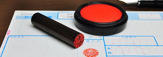 All about Japanese personal inkan/hanko/chops/seals | Becoming