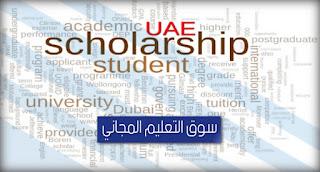 منح دراسية في الامارات للوافدين وللمواطنين مجانا 2018