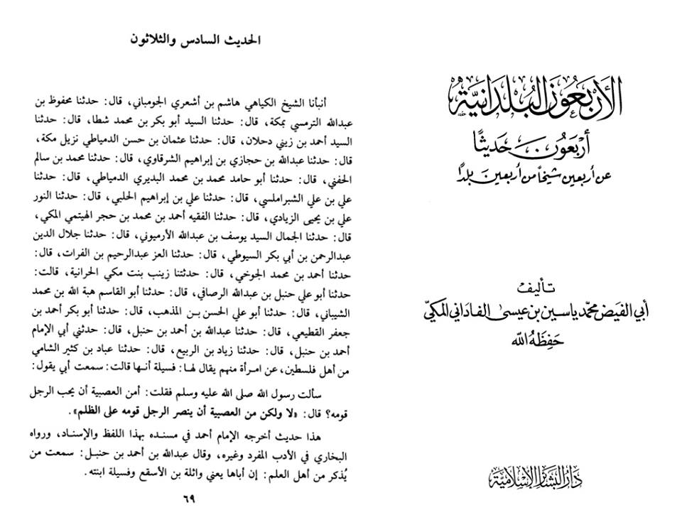 Syaikh Muhammad Yasin bin 'Isa al-Fadani - Cinta Tanah Air Adalah Fitrah Bukan Ashobiyah
