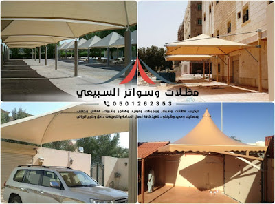 مظلات السبيعي - تركيب مظلات سيارات مؤسسة السبيعي للمظلات والمقاولات العامة