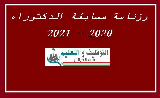 رزنامة مسابقة الدكتوراه 2020/2021