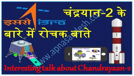 चंद्रयान-2 के बारे में रोचक बाते - Interesting talk about Chandrayaan-2