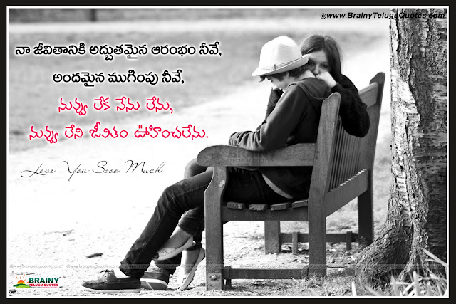 Telugu Prema kavithlu with hd wallpapers Telugu Love Quotes Telugu love Poetry Love Hd Wallpapers with Telugu Heart Touching Quotes