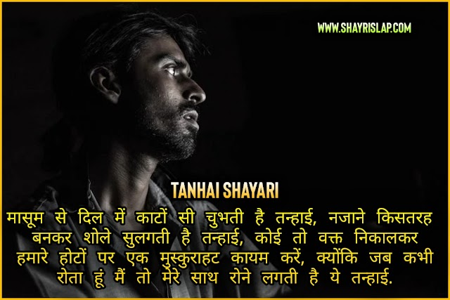 (59+) Heartbroken Tanhai Shayari | Which Will Make You Cry | With Images