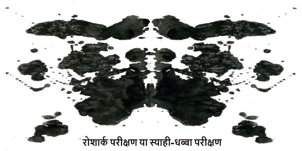 Roshark Parikshan - Syahi Dhabba Parikshan