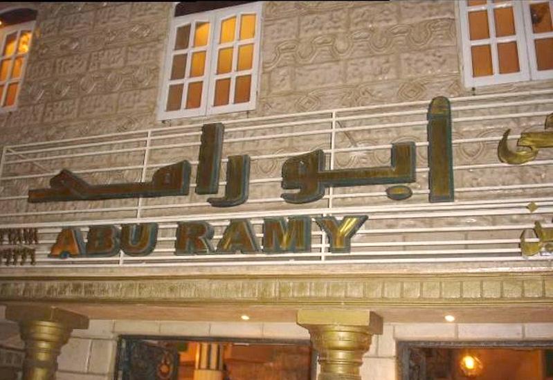أسعار منيو ورقم وعنوان فروع مطعم ابو رامي abo ramy menu