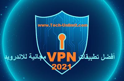 أفضل تطبيقات VPN مجانية للاندرويد 2021