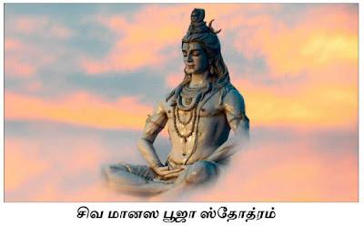 Shiva Manasa Pooja