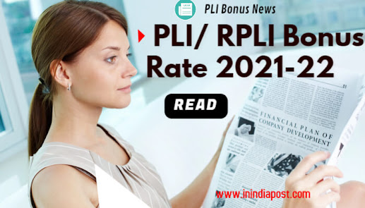 PLI RPLI bonus rate 2021-22 wef 01.04.2021