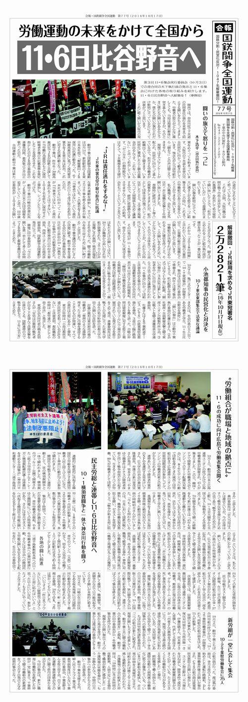 http://www.doro-chiba.org/z-undou/pdf/news_77.pdf
