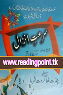 """Download Urdu hikmat (tibi) book surat-e-anzal PDF written by thakar daat Sharma in Urdu language. Surat-e-Anzal"""" is the title name of this Urdu book which is also the meaning of a common venereal disease such as sexual erection"""