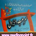 Hikmat book surat e anzal PDF free download in urdu language