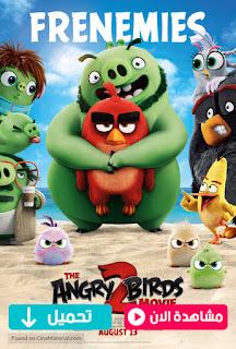 مشاهدة وتحميل فيلم الطيور الغاضبة الجزء الثاني The Angry Birds 2 2019 مترجم