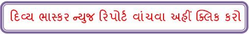 divya%2Bbhaskar%2Bnews%2Breport