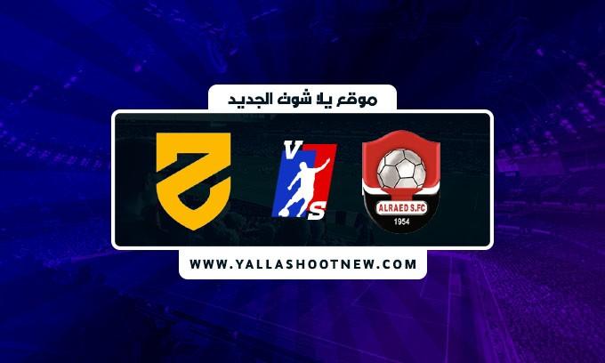 نتيجة مباراة الرائد والحزم اليوم  في الدوري المصري