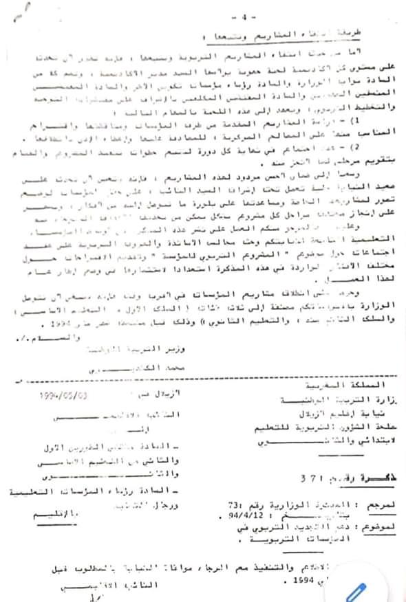 المذكرة 73  الصادرة بتاريخ 12 ابريل 1994 المتعلقة بدعم التجديد التربوي في المؤسسات التعليمية