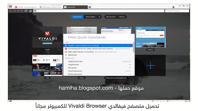 تحميل متصفح فيفالدي Vivaldi Browser للكمبيوتر مجاناً - موقع حملها