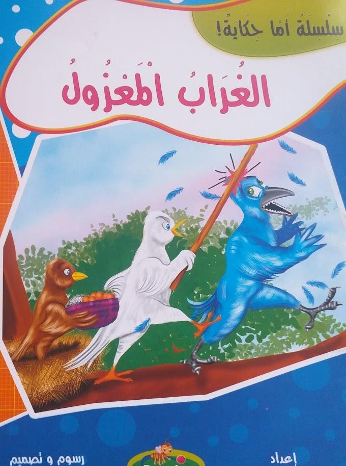 قصة الغراب المعزول -The story of the orphaned crow