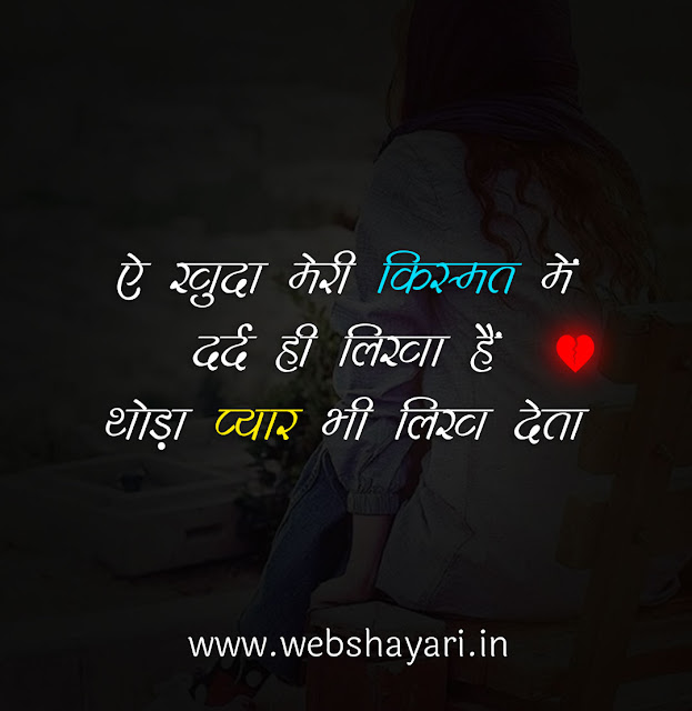 wallpaper download sad status in hindi for whatsapp