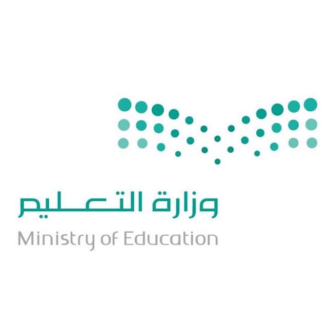وزارة التعليم ترفع نسبة إسناد تدريس البنين في مرحلة الطفولة المبكرة لمعلمات إلى 45٪
