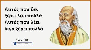Σοφές φράσεις του Λάο Τσε που αξίζει να διαβάσετε