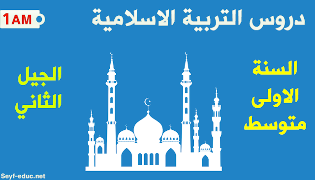 تحضير دروس التربية الاسلامية للسنة الاولى متوسط الجيل الثاني