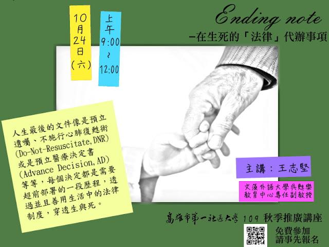 秋季推廣講座來囉!10/24第一場【Ending note─在生死的「法律」待辦事項】