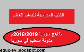 الكتب المدرسية للصف العاشر الأدبي مناهج سوريا الجديدة 2018-2019 pdf